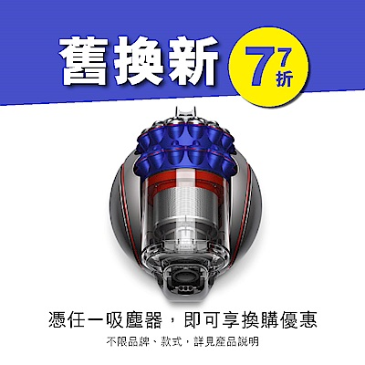 Dyson 舊機換新專案 V4 digital Fluffy CY29圓筒式吸塵器(寶藍款
