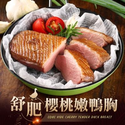 愛上美味低溫舒肥櫻桃嫩鴨胸5包組(300g±10%/片)