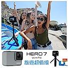 GoPro-HERO7 White運動攝影機 初階輕旅容量升級組