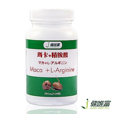 【健唯富】瑪卡+精胺酸(30粒/瓶)-1瓶