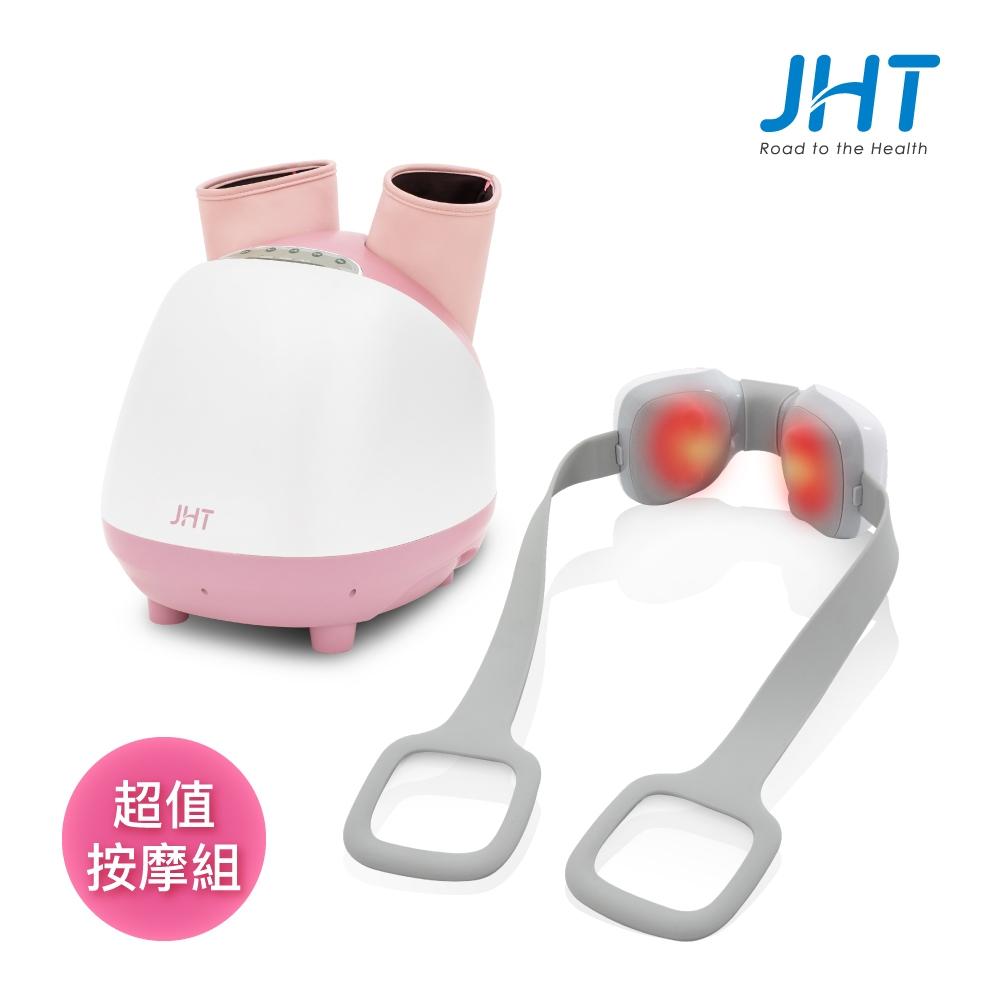 JHT 超模2.0美腿機+肩神(無線肩頸按摩帶)