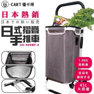 【U-CART】日式鋁製摺疊購物車-輕便款
