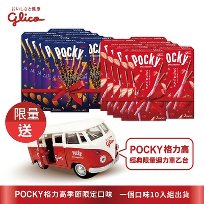 Glico格力高 Pocky經典棒系列10盒(加碼送經典迴力車)