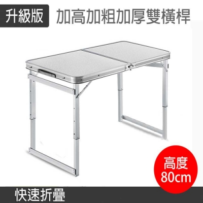 挪威森林 加高加粗加厚鋁合金升降摺疊桌/露營桌/拜拜桌-1桌