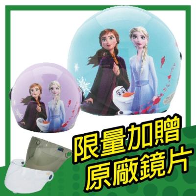 【S-MAO】正版卡通授權 冰雪奇緣02 兒童安全帽 3/4半罩 (安全帽│機車 E1)