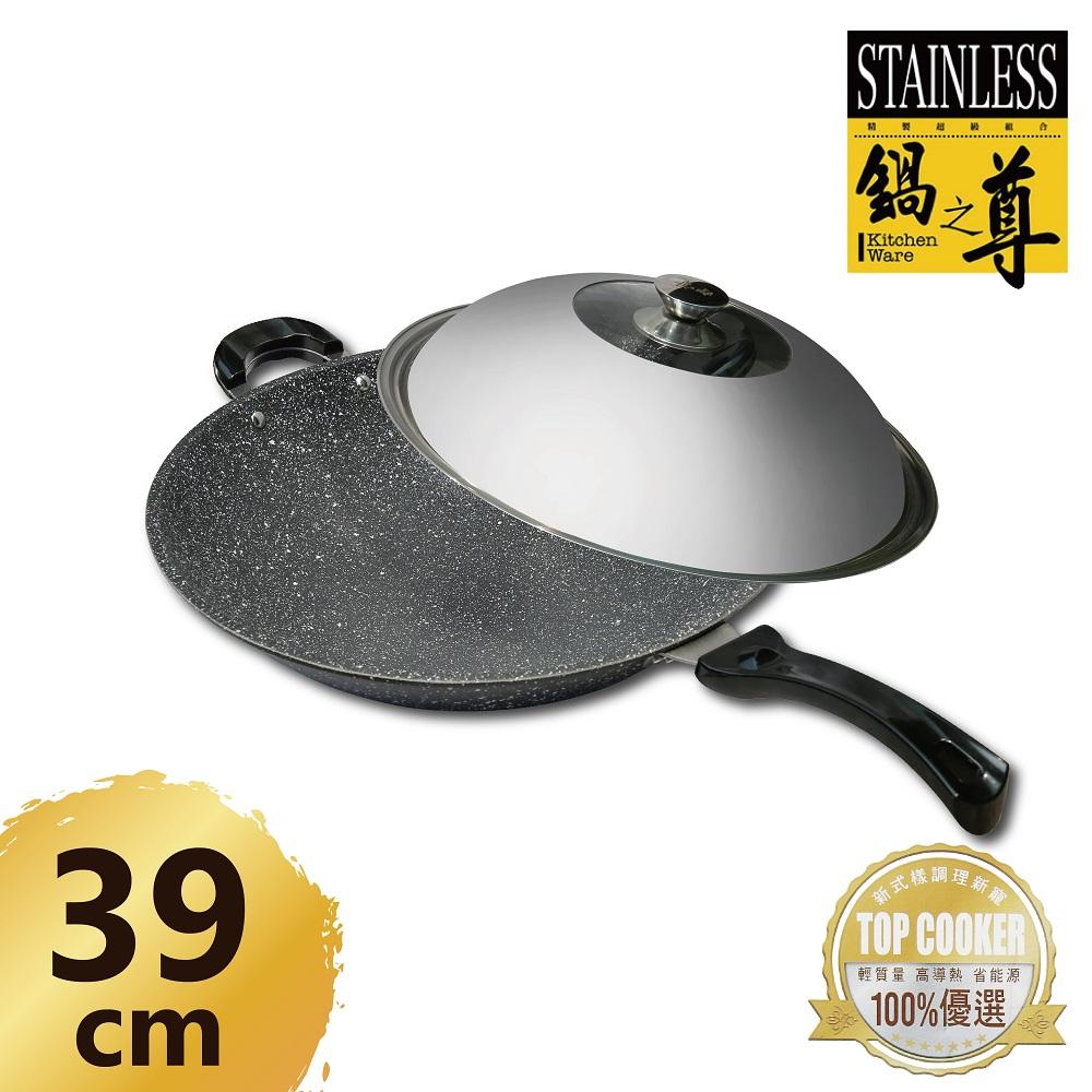 鍋之尊 花崗岩鑄造不沾炒鍋39公分