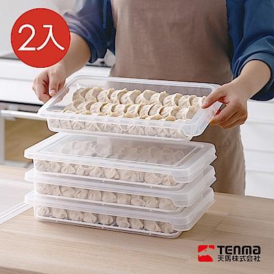 【日本天馬】冰箱水餃/麵點冷藏冷凍保鮮盒 2入