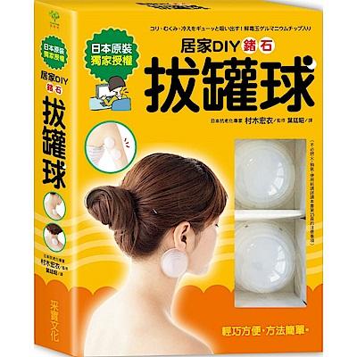 居家DIY鍺石拔罐球:輕鬆舒緩痠痛、壓力、水腫、手腳冰冷、便祕、生理痛【一書+兩顆矽膠鍺石