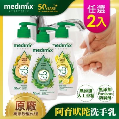 【Medimix】印度原廠授權 阿育吠陀植萃抗菌洗手液190mlx2(苦楝/青檸/薑黃 任選)