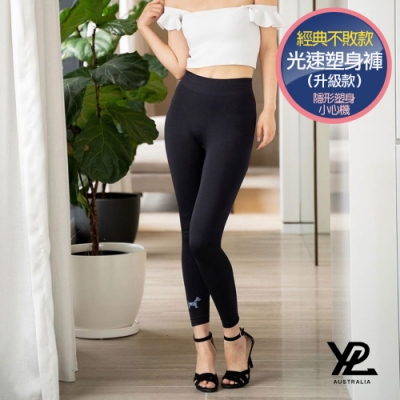 【超值三件組】澳洲時尚品牌YPL 光速塑身褲(升級版)x2 +騎行/AI(任選)