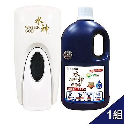 旺旺水神 抗菌手護組(淨手機+抗菌液2L)