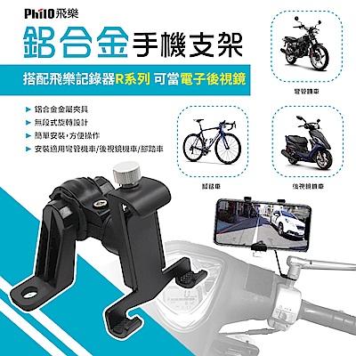 【飛樂Philo】PU900 鋁合金金屬手機支架