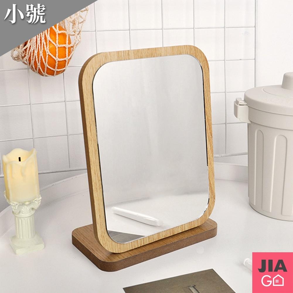JIAGO 木質桌面化妝鏡-小號