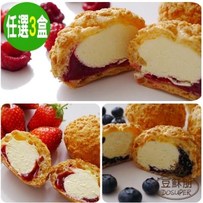 限定活動-豆穌朋 雙餡泡芙任選3盒 (6入/盒)(藍莓、草莓、覆盆莓任選)