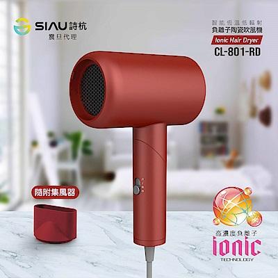 SIAU詩杭 智能恆溫低輻射負離子陶瓷吹風機 CL-801-RD