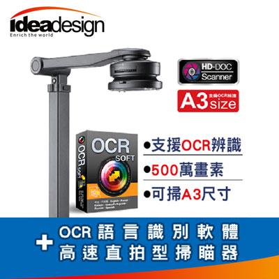 A3直拍型投影掃瞄複合機+OCR文字辯識軟體