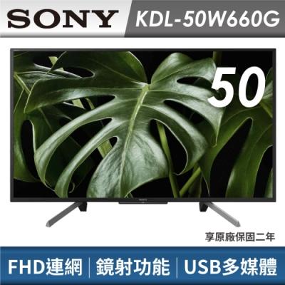 SONY 50型Full HD HDR連網電視 KDL-50W660G