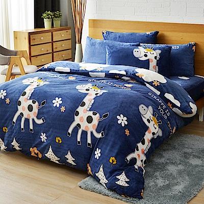 Grace Life 長頸鹿 加大法蘭絨被套床包四件組