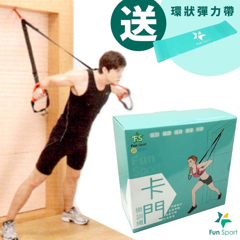 Funsport 卡門懸吊樂馴繩/懸吊訓練繩/懸吊訓練器/類TRX(送捷力環彈力拉帶)