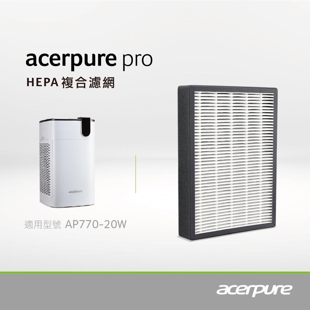 acerpure pro HEPA複合濾網 APF071 單片 適用:AP770-20W