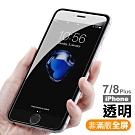 iPhone 7/8 Plus 全屏鋼化玻璃膜 手機螢幕保護貼