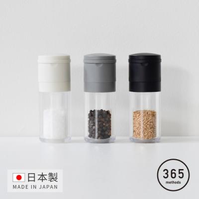 日本365methods 日製陶瓷磨芯胡椒粒/岩鹽/芝麻調味研磨罐-3件套組