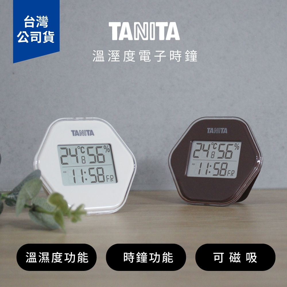 日本TANITA 溫濕度電子時鐘 TT573 (白/咖啡 2色選1) -台灣公司貨
