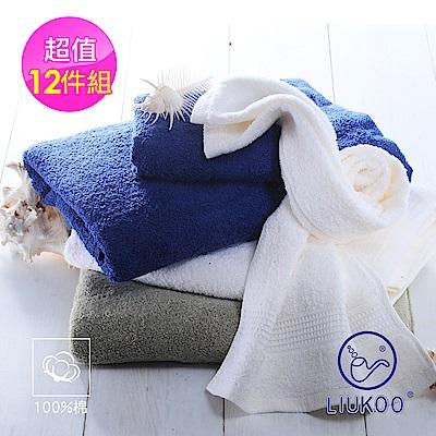 LIUKOO煙斗【12件組】純棉32支紗.冷系歐風毛巾LK611