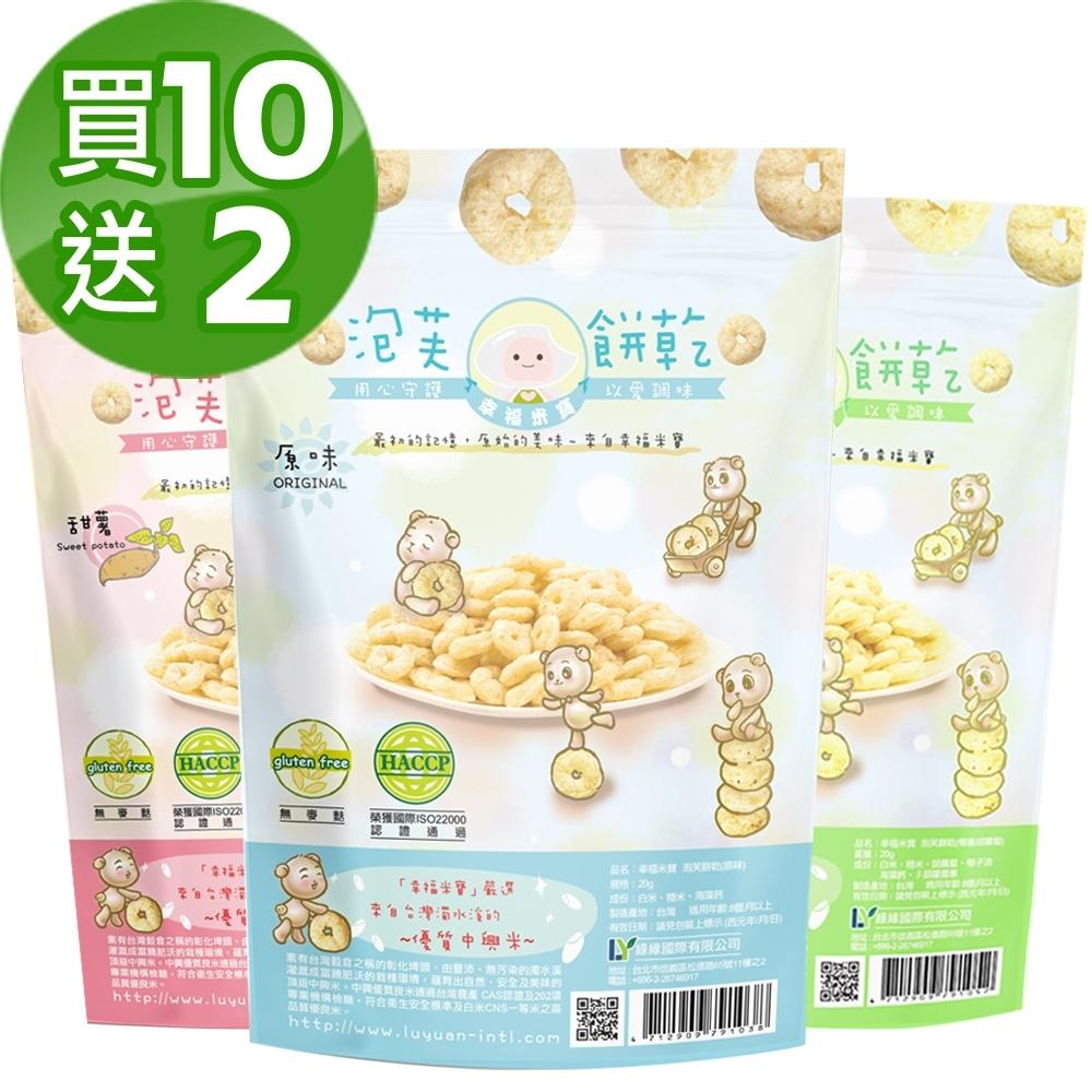 幸福米寶泡芙餅乾-幼兒牙餅綜合口味10包組再贈2包