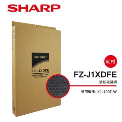 SHARP夏普 KI-J100T-W 專用活性碳濾網 FZ-J1XDFE