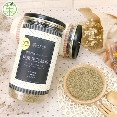 菓青市集 純黑豆芝麻粉(300g)