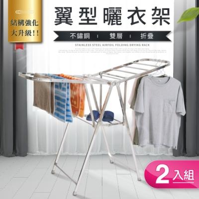 IDEA-加厚升級展翼型圓管不鏽鋼曬衣架-2入組