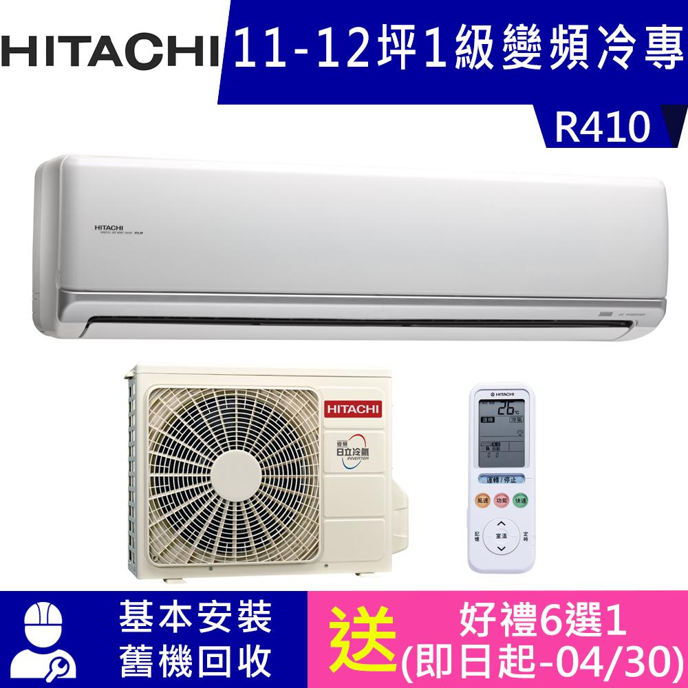 HITACHI日立 11-12坪 1級變頻冷專冷氣 RAS-71JK+RAC-71JK 頂級系列