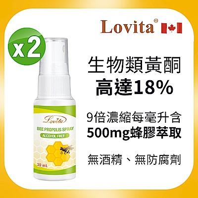 Lovita愛維他-蜂膠噴霧 18%生物類黃酮 30ml/瓶 2入組