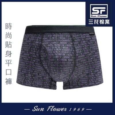 男內褲 三花SunFlower彈性時尚貼身男平口褲.四角褲_SF經典黑