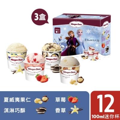 哈根達斯 冰雪奇緣2迷你杯冰淇淋12入組(香草/草莓/夏果/淇巧)