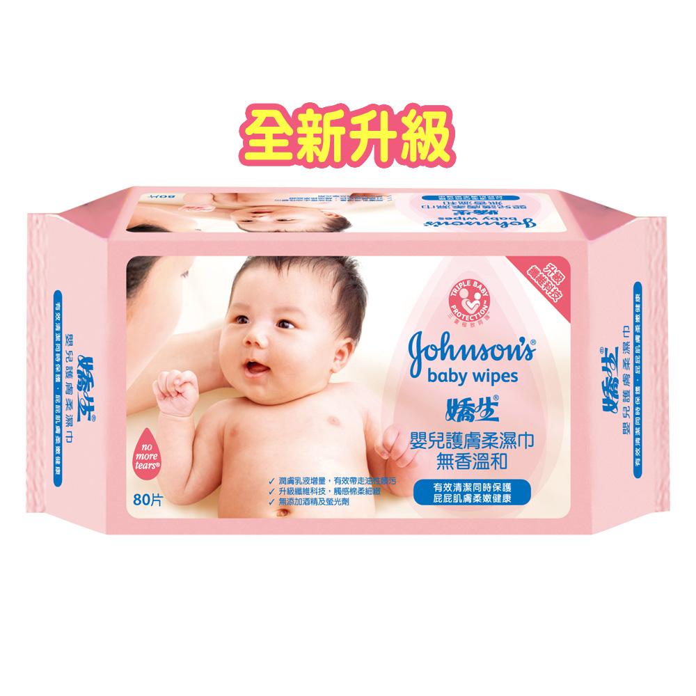 嬌生嬰兒護膚柔濕巾-無香溫和80片X2包
