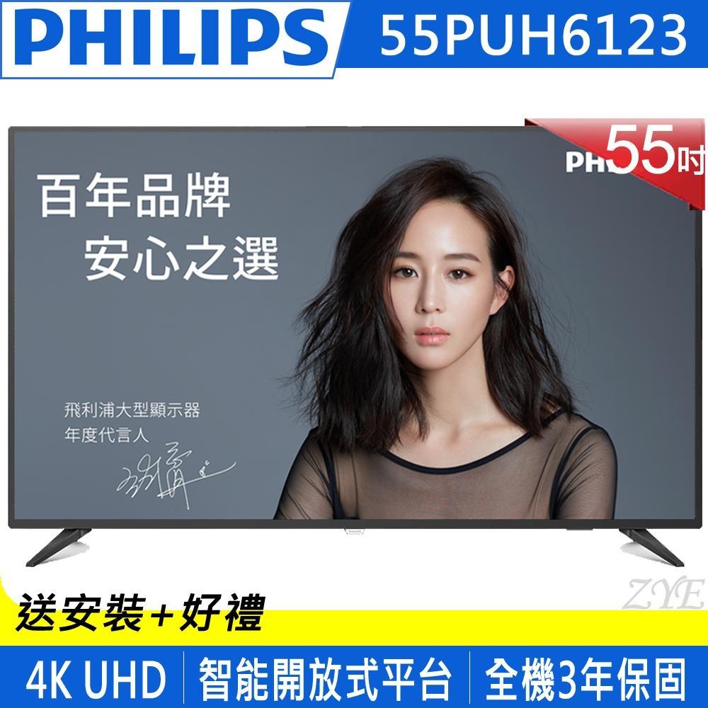 [無卡分期-12期]PHILIPS飛利浦55吋4K聯網液晶顯示器+視訊盒55PUH6123