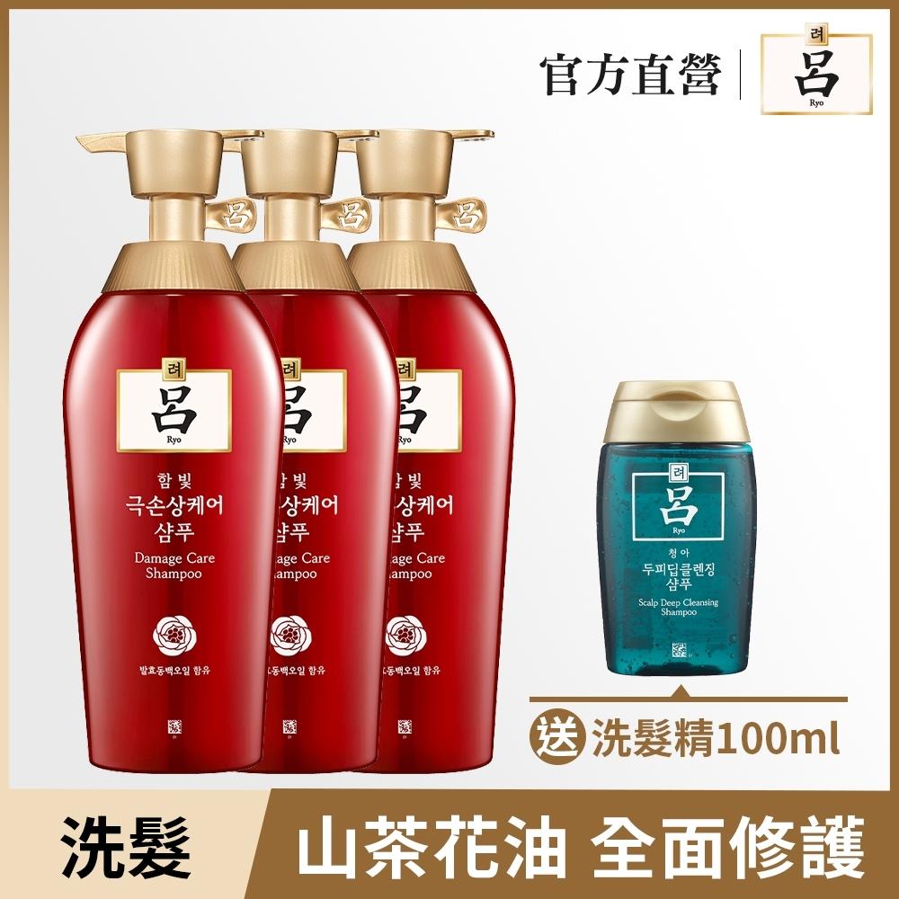 RYO呂 染燙受損 韓方頭皮養護洗髮3入超值組