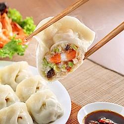 【餃子樂】三鮮海味鮮肉餃子四包(每包20入)