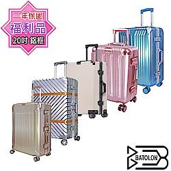 (福利品 20吋) Batolon寶龍 PC混款鋁框箱/行李箱