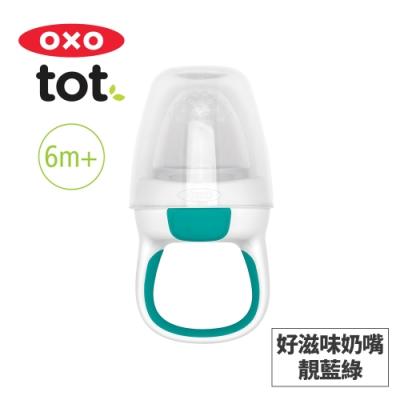 美國OXO tot 寶寶咬好滋味奶嘴-靚藍綠