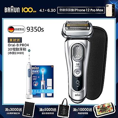 德國百靈BRAUN-9系列音波電動刮鬍刀/電鬍刀9350s