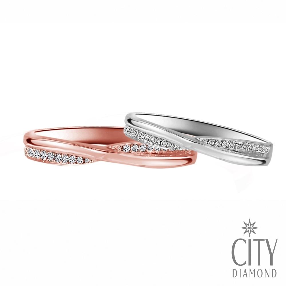 City Diamond引雅 星月相伴 鑽石結婚求婚訂婚對戒