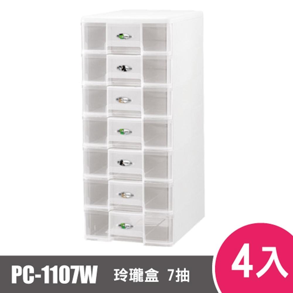 樹德SHUTER魔法收納力玲瓏盒-A4-PC-1107W 4入