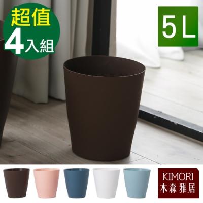 木森雅居 KIMORI 莫蘭迪系列垃圾桶 5L(4入)