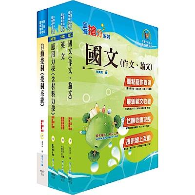 臺灣菸酒從業職員第3職等(機械)套書(不含機械設計)(贈題庫網帳號、雲端課程)