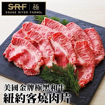 【海肉管家】美國極黑和牛SRF金牌紐約克燒肉片4包(每包約150g)