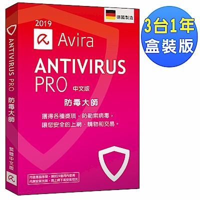 Avira小紅傘防毒大師 2019中文3台1年盒裝版