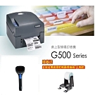GODEX G500U桌上型200DPI條碼標籤列印機/送支架及一維無線條碼掃描器